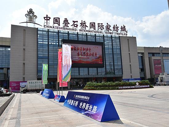 叠石桥家纺国际博览会招商进行时