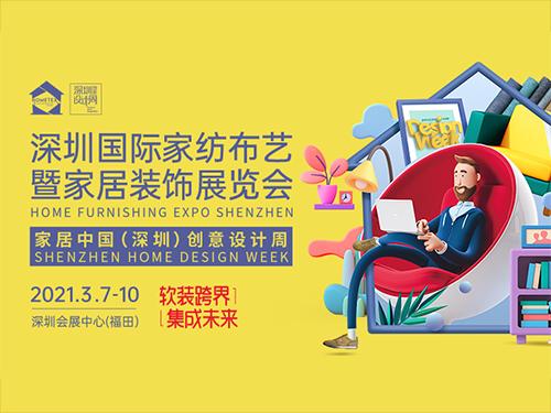 2021深圳家纺家居展将盛大举行