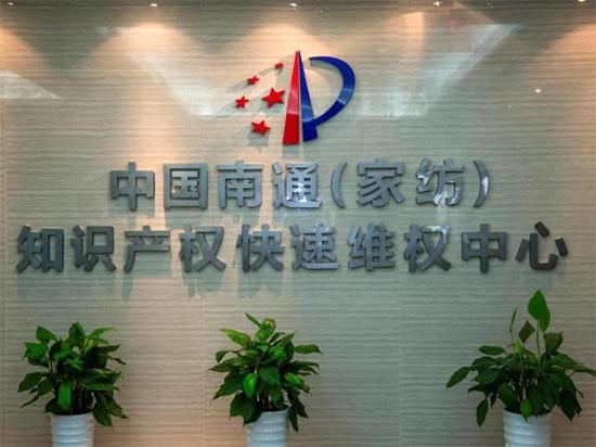 中国南通(家纺)知识产权快速维权中心获试点