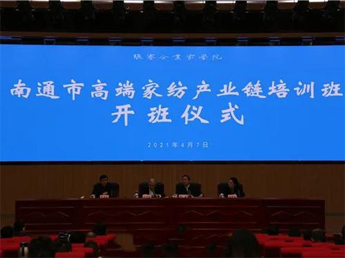 南通市高端家纺产业链班在张謇企业家学院举办