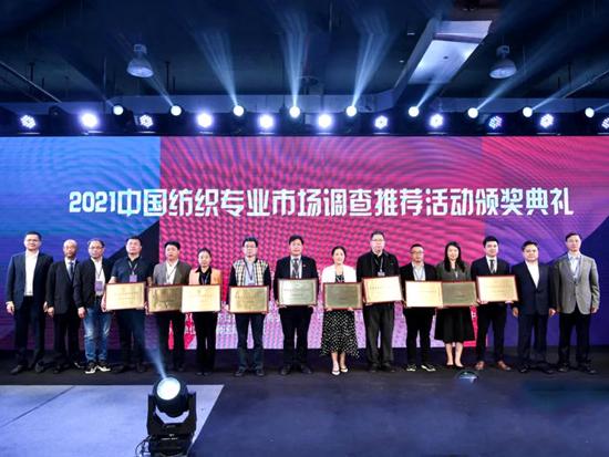 """叠石桥家纺市场获""""2021年中国十大纺织专业市场""""称号"""