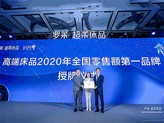 羅萊*歐睿國際聯合發布《中國高端床上用品市場報告》
