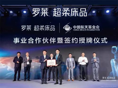 羅萊超柔床品正式成為中國航天事業合作伙伴