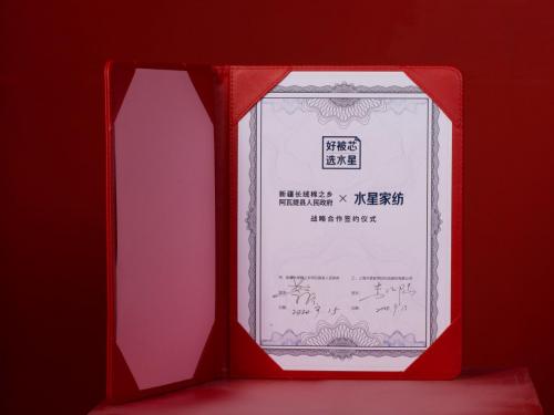 2021年中國品牌發展國際論壇上水星家紡獲殊榮