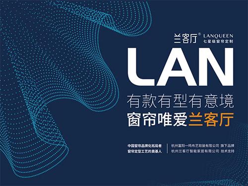 兰客厅2021秋季新品深圳首秀即将开启