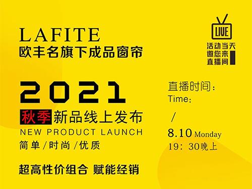 歐豐名旗下成品窗簾 LAFITE 2021年秋季新品線上發布