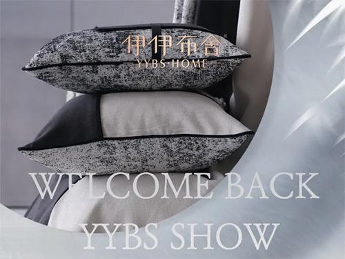 2021杭州国际布艺时尚(秋季)展览会即将开幕