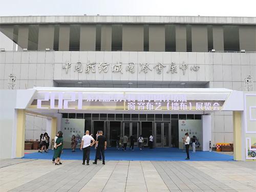 2021第九届绍兴柯桥中国轻纺城窗帘布艺(墙布)展览会召开