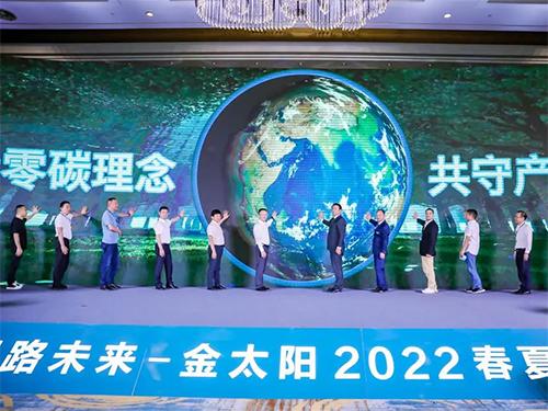 """零碳天絲產業鏈,蘭精與金太陽共創""""綠色價值"""""""