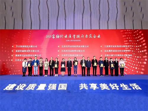 """堂皇""""2021年度家纺行业质量提升示范企业""""荣誉称号"""